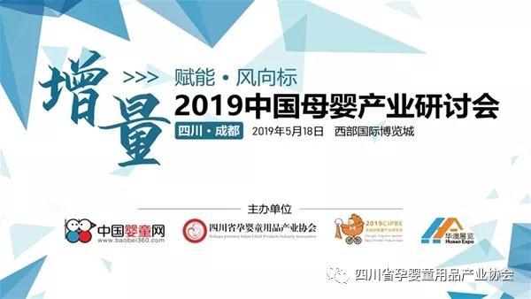 展会同期活动|2019四川母婴产业研讨会